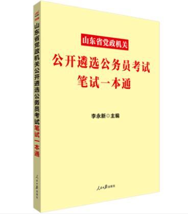 2020版山东省党政机关公开遴选公务员考试:笔试一本通