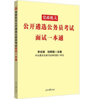 �h政(zheng)�C�P公�_遴�x公��T考�(shi)�U面(mian)�(shi)一本(ben)通(tong)