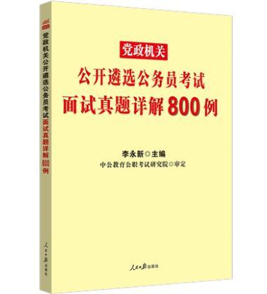 2021版党政机关公开遴选公务员考试:面试真题详解800例