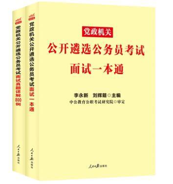 2020中公版�h政(zheng)�C�P公�_遴�x公��T考�(shi)�U面(mian)�(shi)一本(ben)通(tong)+面(mian)�(shi)真�}�解800例(共2本(ben))