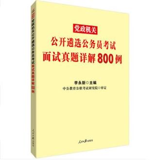 党政机关公开遴选公务员考试:面试真题详解800例