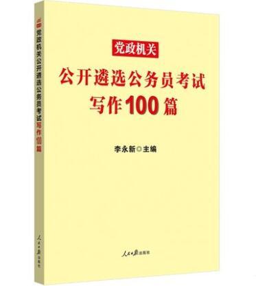 2021党政机关公开遴选公务员考试:写作100篇