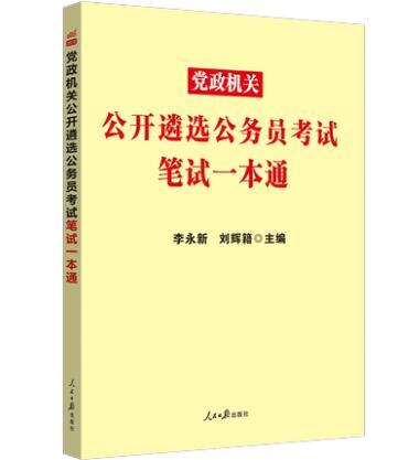 �h政(zheng)�C�P公�_遴�x公��T考�(shi)�U�P�(shi)一本(ben)通(tong)