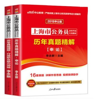 2013年 西藏公务员考试用书 教材+预测+真题+冲刺 全6本 华图版