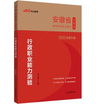 2020中公版安徽省公务员录用考试专业教材:行政职业能力测验