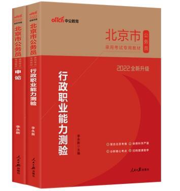 2020中公版北京市公务员录用考试专用教材:全真模拟预测试卷(申论+行政职业能力测验)共2本