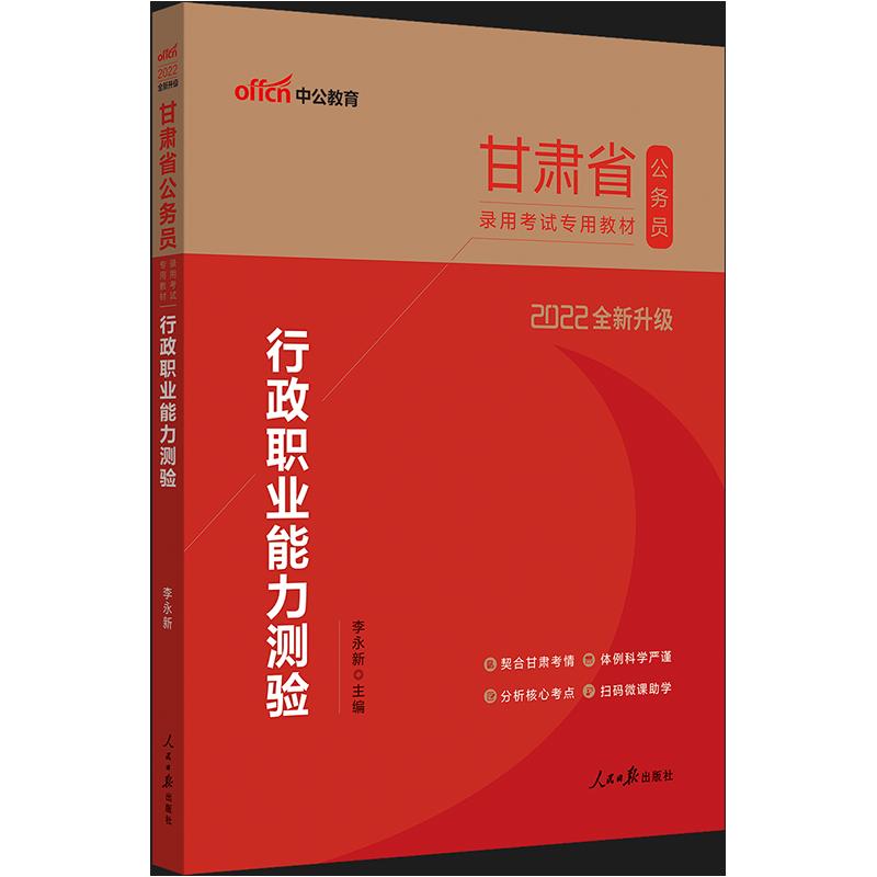 2020版甘肃省公务员录用考试专用教材:行政职业能力测验