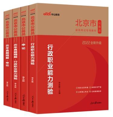2020中公版北京市公务员录用考试专用教材:申论+行政职业能力测验(教材+历年真题)共4本