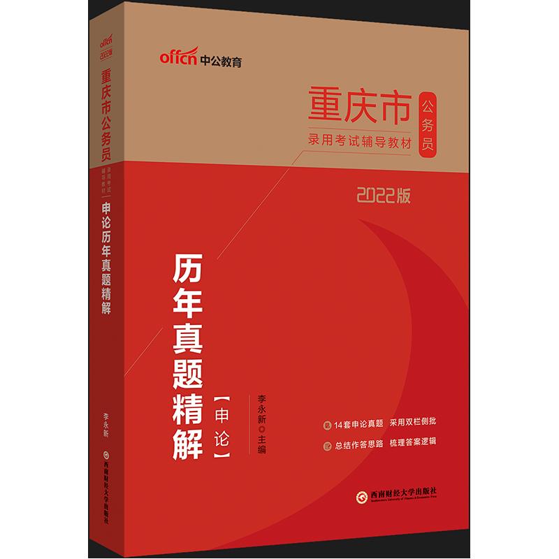 2020中公版重庆市公务员录用考试辅导教材:申论历年真题精解