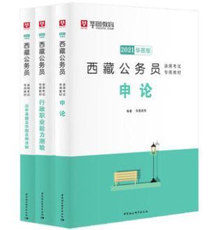 2021华图版西藏公务员录用考试专用教材:申论+行政职业能力测验+历年真题及华图名师详解(共3本)