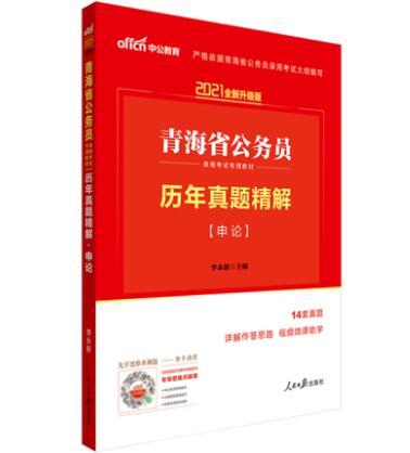 2021全新升级版青海省公务员录用考试专用教材:历年真题精解(申论)