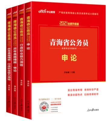 2021全新升级版青海省公务员录用考试专用教材:申论+行政职业能力测验(教材+历年真题精解)(共4本)