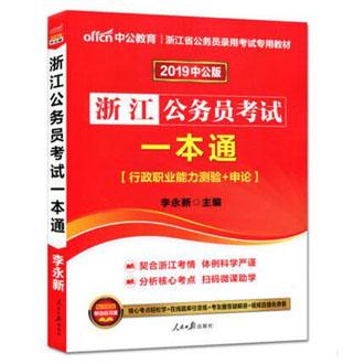 2017浙江公务员录用考试:一本通(行测+申论)