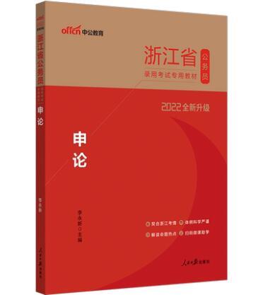 2022全新升级浙江省公务员录用考试专用教材:申论
