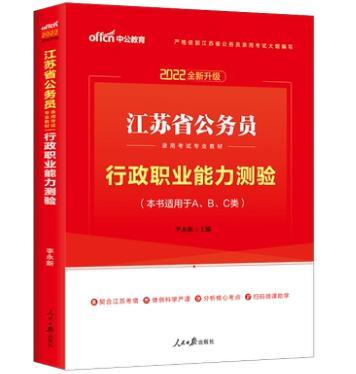 2020中公版江�K省公��T�用考���I教材:行政��I能力�y�(本���m用于A、B、C�)
