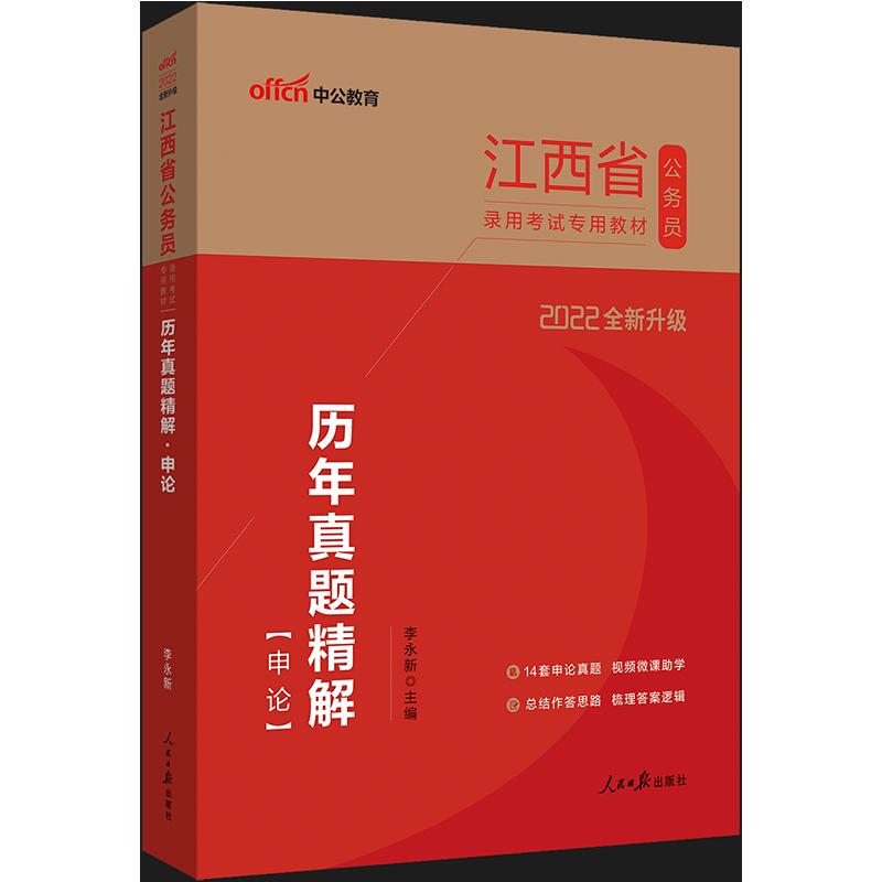2021全新升级版江西省公务员录用考试专用教材:历年真题精解(申论)
