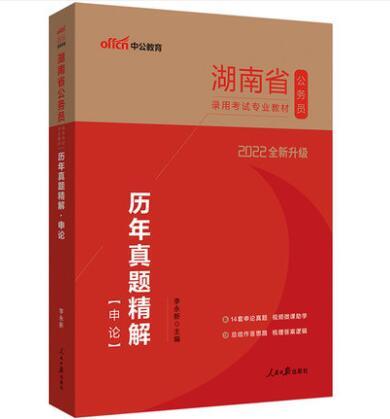 2019中公版湖南省公务员录用考试专业教材:公共基础知识+全真模拟预测试卷(共2本)