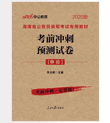 2020版海南省公务员录用考试专用教材:考前冲刺预测试卷(申论)