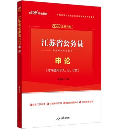 2021全新升级版江苏省公务员录用考试专业教材:申论(本书适用于A、B、C类)