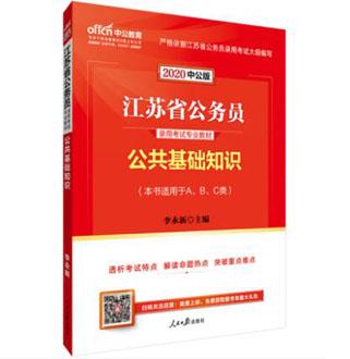 2020中公版江苏省公务员录用考试专业教材:公共基础知识(本书适用于A、B、C类)