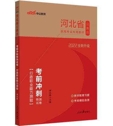 2022全新升级河北省公务员录用考试专用教材:考前冲刺预测试卷(行政职业能力测验)