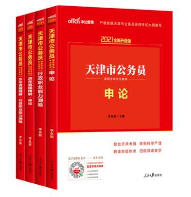 2021全新升级版天津市公务员录用考试专业教材:申论+行政职业能力测验(教材+历年真题精解)共4本