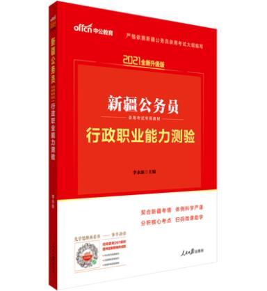 2020中公版新疆公务员录用考试专用教材:行政职业能力测验