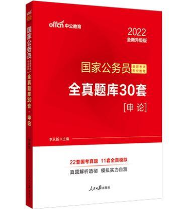 2021全新升级版国家公务员录用考试专业教材:全真题库30套(申论)