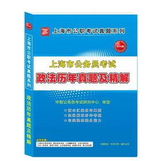 2019版上海市公务员考试:政法历年真题及精解
