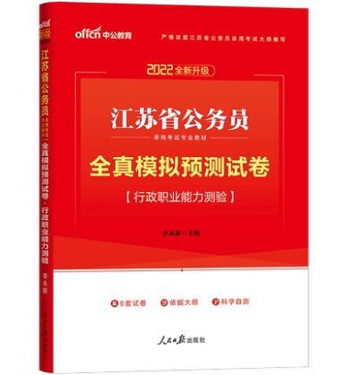2020中公版江苏省公务员录用考试专业教材:全真模拟预测试卷(行政职业能力测验)