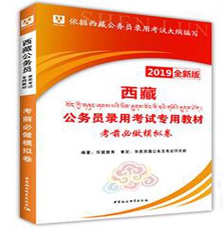 2019全新版西藏公务员录用考试专用教材:考前必做模拟卷