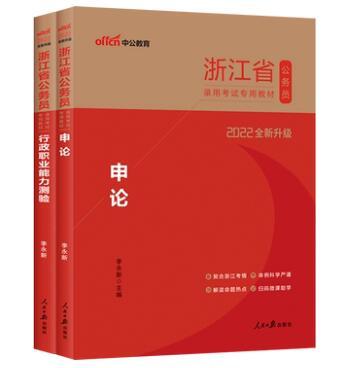 2022全新升级浙江省公务员录用考试专用教材:申论+行政职业能力测验(共2本)