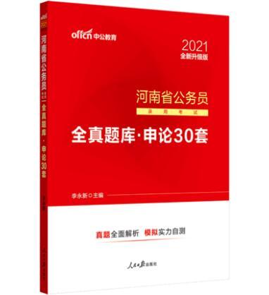2021全新升级版河南省公务员录用考试:全真题库・申论30套