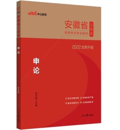 2020中公版安徽省公务员录用考试专业教材:申论