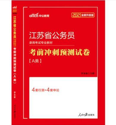 2021全新升级江苏省公务员录用考试专业教材:考前冲刺预测试卷(A类)