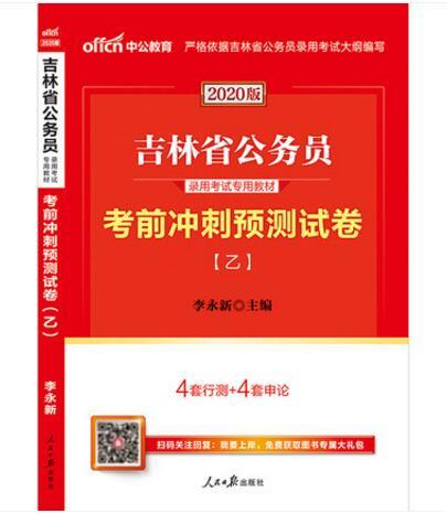 2020版吉林省公务员录用考试专用教材:考前冲刺预测试卷(乙)
