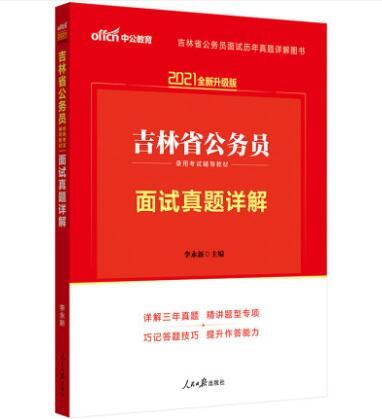 2020版吉林省公务员录用考试辅导教材:面试真题详解