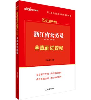 2020版浙江省公务员录用考试专用教材:全真面试教程