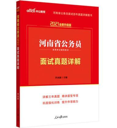 2021全新升级版河南省公务员录用考试辅导教材:面试真题详解