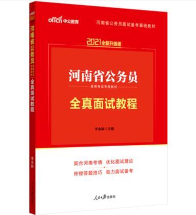 2021全新升级版河南省公务员录用考试专用教材:全真面试教程