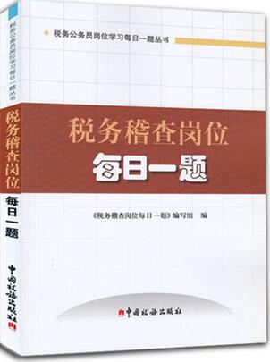 税务公务员岗位学习每日一题丛书:税务稽查岗位每日一题