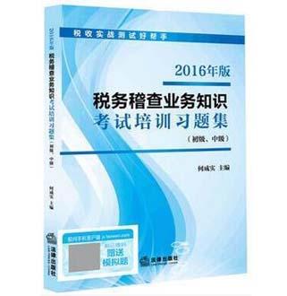 税务稽查业务知识考试培训习题集(初级、中级)