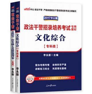 2017政法干警招录培养考试教材:文化综合・专科类(教材+历年真题)共2本