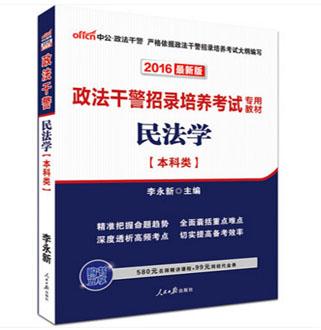 2016政法干警招录培养考试专用教材:民法学(本科类)
