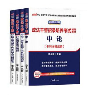 中公政法干警2017年政法干警考试用书 申论+行测(教材+历年真题+模拟试卷)共4本