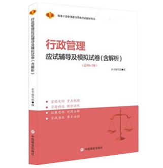 税务干部业务能力升级考试辅导丛书:行政管理应试辅导及模拟试卷(含解析)(适用1-7级)