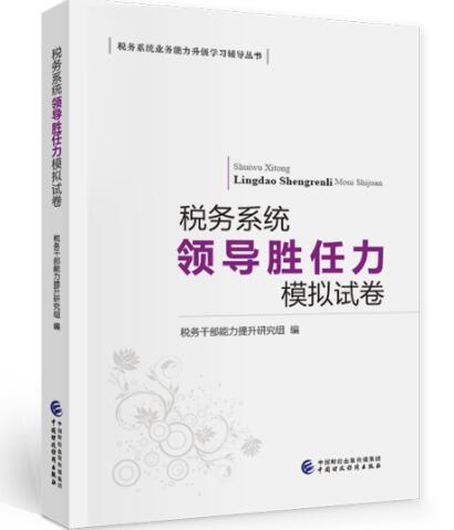 全国税务系统干部教育培训系列教材・业务能力(试用1.1版):通用知识和能力(上中下册)