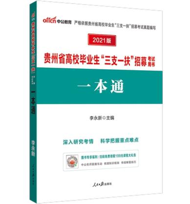 """2020版贵州省高校毕业生""""三支一扶""""招募考试用书:一本通"""
