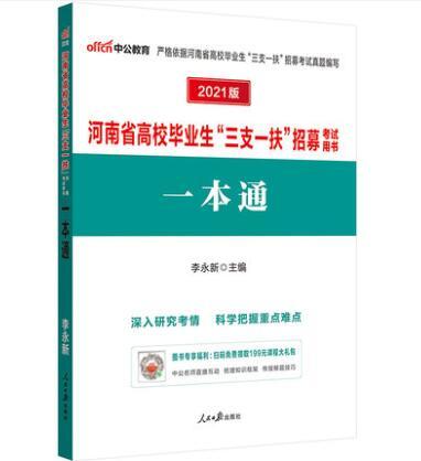 """2020版河南省高校毕业生""""三支一扶""""招募考试用书:一本通"""