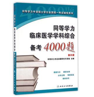 同等学力临床医学学科综合备考4000题(第8版)